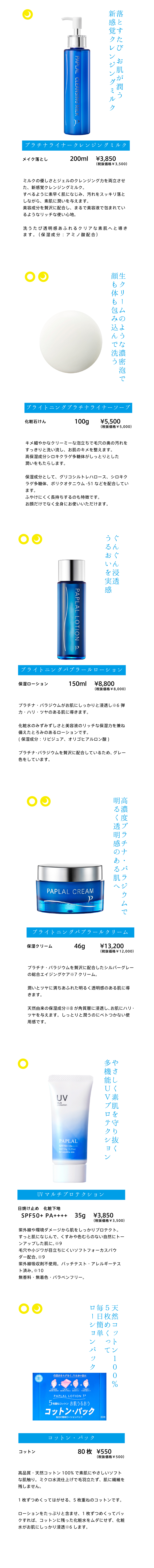 PAPLALcosmeticシリーズ商品一覧